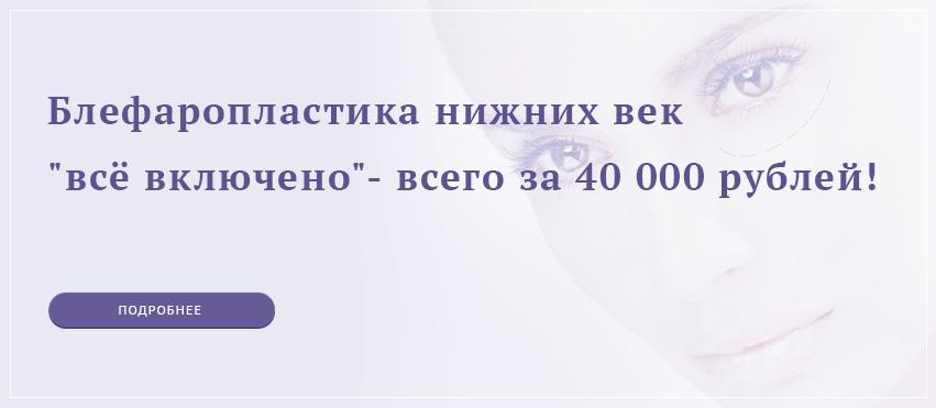 Скидка на увеличение груди в Подольске